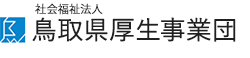 社会福祉法人 鳥取県厚生事業団 リクルートサイト