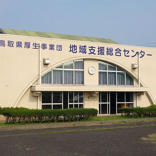 鳥取県地域生活定着支援センター